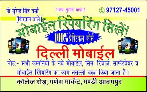 Mobile Repair sikhe