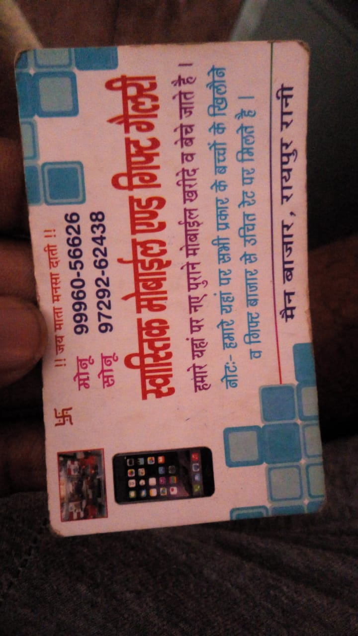 Swastik Mobile and Gift Gallery